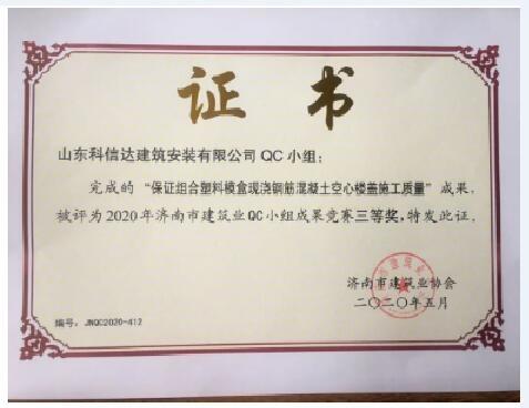 新突破!公司叕有七项QC成果获奖!