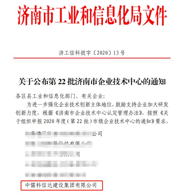 """喜讯!热烈庆祝集团获评""""市级企业技术中心""""称号!"""