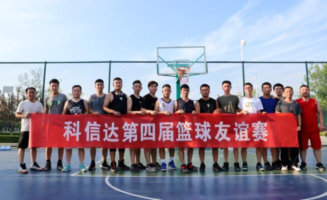 超燃——科信达集团第四届篮球友谊赛火力全开!