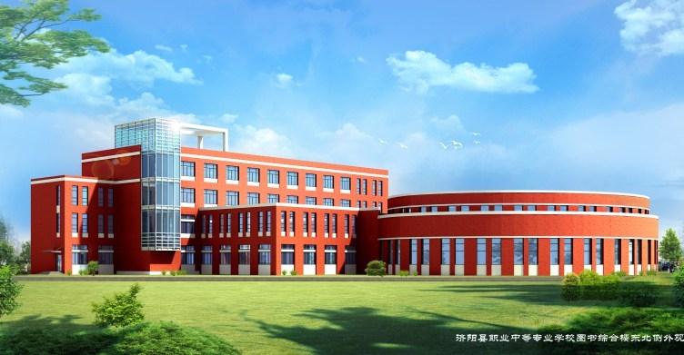 济阳县职业中等专业学校图书综合楼建设工程