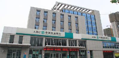中国农业银行济阳县支行拆建营业用房、新建档案库房项目