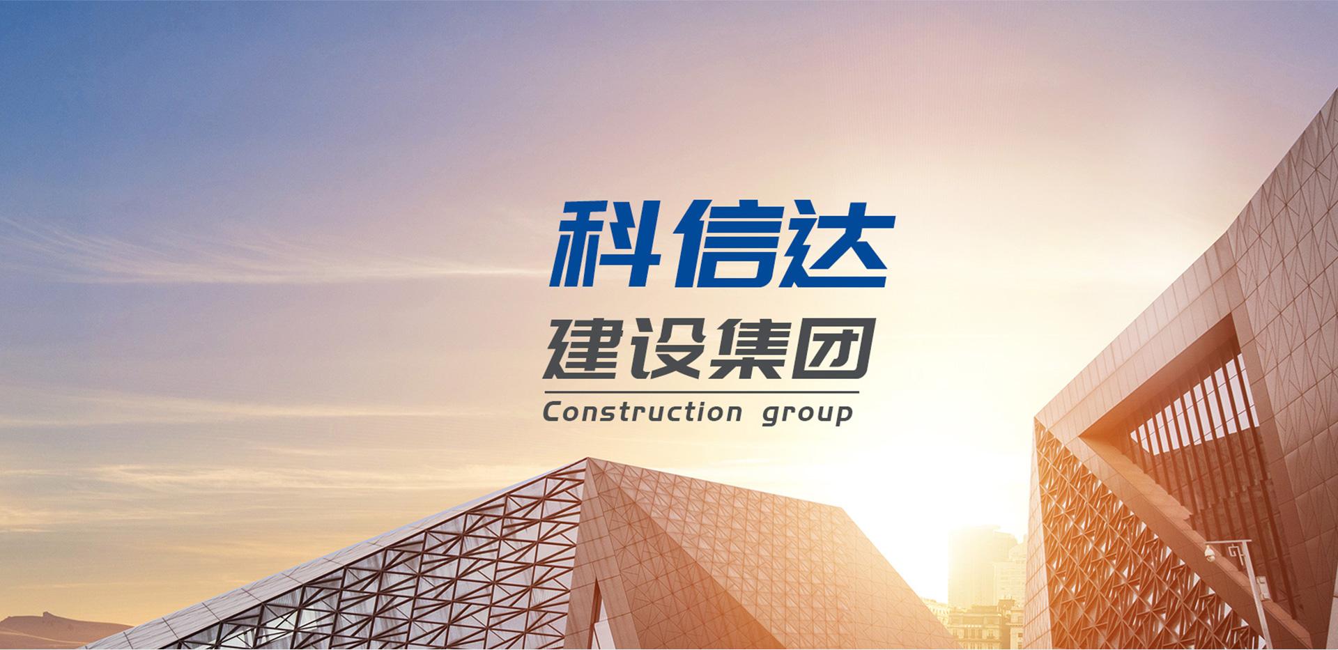 亿博体育平台达建筑集团