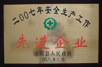 2007年安全生产工作先进单位