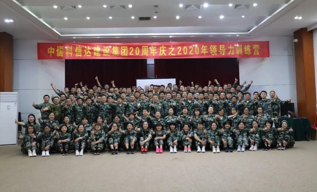 中儒亿博体育平台达建设集团